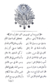 Shawqi's Poem to Sultan Abdulhamid II.png