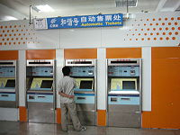 Shilong Station ticket machines.jpg