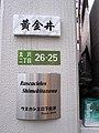 Shimokita 2009 - 5 (3939959637).jpg