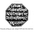 Shivaji's seal, enlarged.jpg