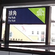Sign of Pai Kok Station, Macau LRT.jpg