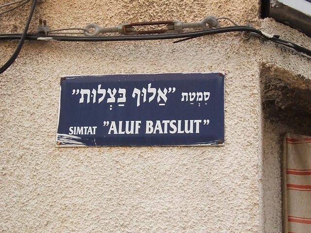 Simtat Aluf Batslut