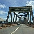 Sittaung Bridge, Myanmar (Burma) - panoramio (2).jpg