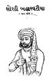 Sorathi Baharvatiya-2.pdf