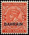 Stamp Bahrain 1935 2a.jpg