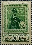 Stamp Soviet Union 1938 587A.jpg