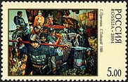 Stamp of Russia 2004 No 951 Painting by S Prisekin.jpg