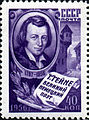 Stamp of USSR 1947.jpg