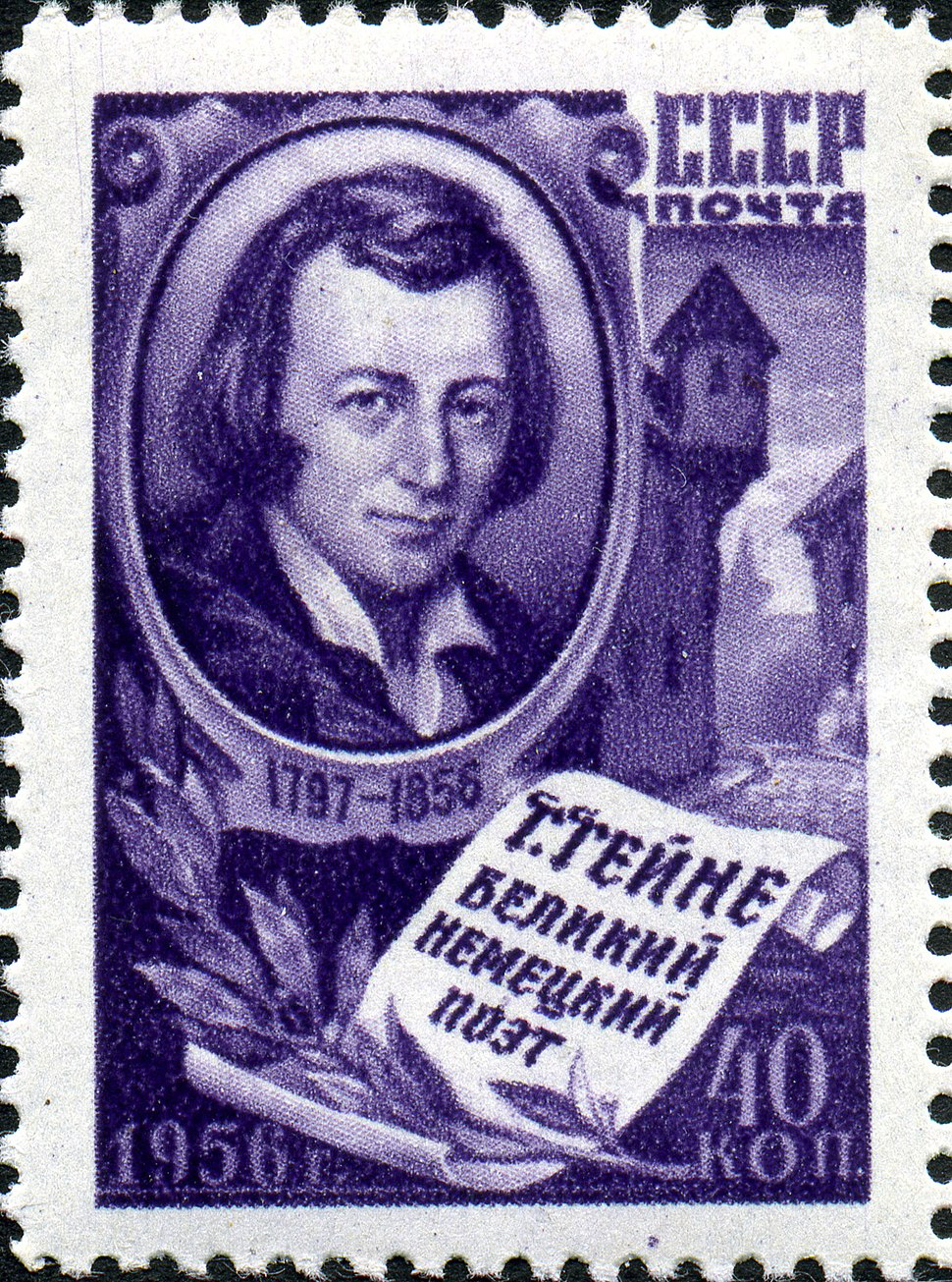 Stamp of USSR 1947