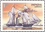 Stamp of Ukraine s496.jpg