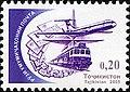 Stamps of Tajikistan, 039-05.jpg