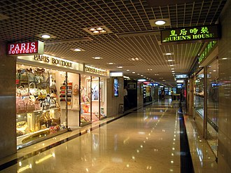 Star House - Shopping Arcade