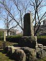 Stele in front of Reimeikan.jpg