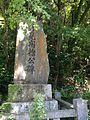Stele of Nomi no Sukune in Dazaifu Temman Shrine.jpg