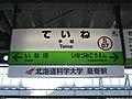 Teine-Station.Name-sign01.JPG