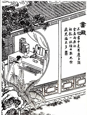 The Bookworm (short story) - Image: The Bookworm by Pu Songling