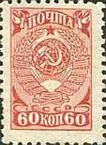 The Soviet Union 1939 CPA 696 stamp (Arms of USSR).jpg