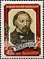 The Soviet Union 1957 CPA 1979 stamp (Mikhail Glinka) perf comb.jpg