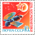 The Soviet Union 1968 CPA 3623 stamp (Venera 4 Space probe).png
