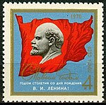 The Soviet Union 1969 CPA 3836 stamp (Lenin on Red Flag) small resolution.jpg