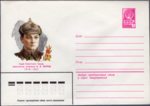 The Soviet Union 1980 Illustrated stamped envelope Lapkin 80-228(14242)face(Vasily Petrov (deputy politruk)).png