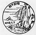 The commemoration stamp of Oyashirazu station.jpg