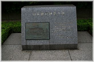Bank of Japan - The place of the foundation of the Bank of Japan