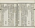 Three Hundred Tang Poems (137).jpg