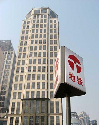 Tianjin Metro - Metro sign at Yingkoudao station