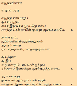 An excerpt from Tolkaappiyam