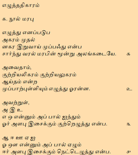 Excerpt from the Tolkāppiyam showing the style of narration