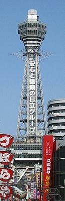Tsutenkaku tower.jpg