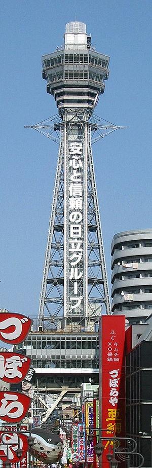 Tachū Naitō - Image: Tsutenkaku tower