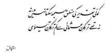 Turkan e Taimur comparison with Ottoman Turks by Allama Iqbal.png