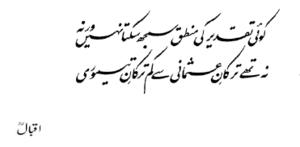 Karlugh Turks - Image: Turkan e Taimur comparison with Ottoman Turks by Allama Iqbal