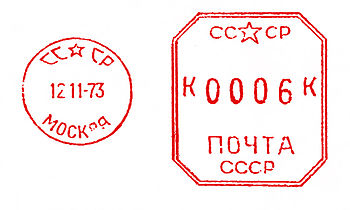 USSR stamp type DA7.jpg