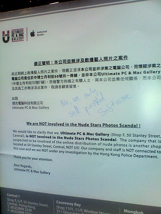 Edison Chen photo scandal - Declaration of non-involvement posted outside the Apple-authorised computer store next to Elite Multimedia