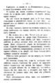 V.M. Doroshevich-Collection of Works. Volume IX. Court Essays-168.png