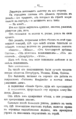 V.M. Doroshevich-Collection of Works. Volume VIII. Stage-11.png