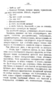 V.M. Doroshevich-Collection of Works. Volume VIII. Stage-123.png