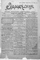 Vidrodzhennia 1918 066.pdf