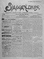 Vidrodzhennia 1918 121.pdf