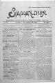 Vidrodzhennia 1918 125.pdf