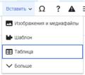 VisualEditor insert table-ru.png
