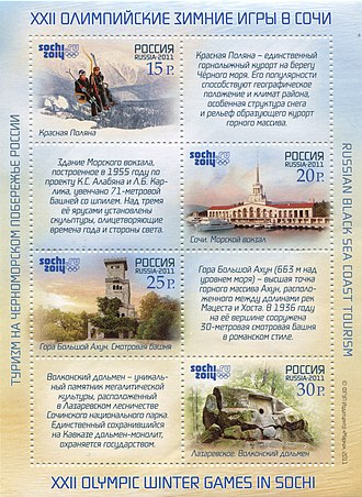 Concerns and controversies at the 2014 Winter Olympics - XXII Olympic winter games in Sochi. The souvenir sheet of Russia, 2011
