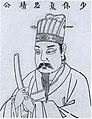 Xia Yuanji.jpg