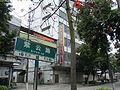 XinHui 新會 Ziyun Lu 紫雲路 sign April-2012.JPG