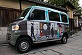 Yamato Transport vehicle in Kyoto.jpg