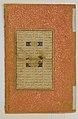 """Shaikh Mahneh and the Villager"", Folio 49r from a Mantiq al-tair (Language of the Birds) MET DP164672.jpg"