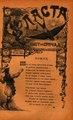 Časopis Lasta (1894) broj 10.pdf